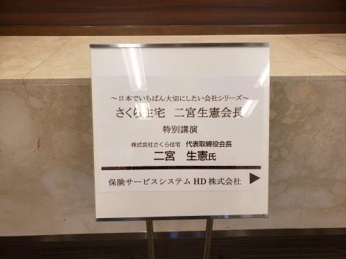 経営革新セミナーを行いました_e0190287_20254830.jpg