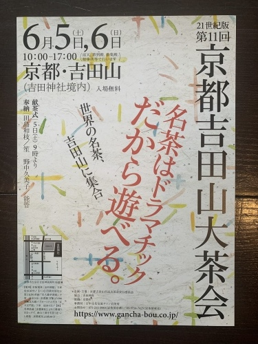 【京都吉田山大茶会】延期のお知らせ_d0293004_15135339.jpeg