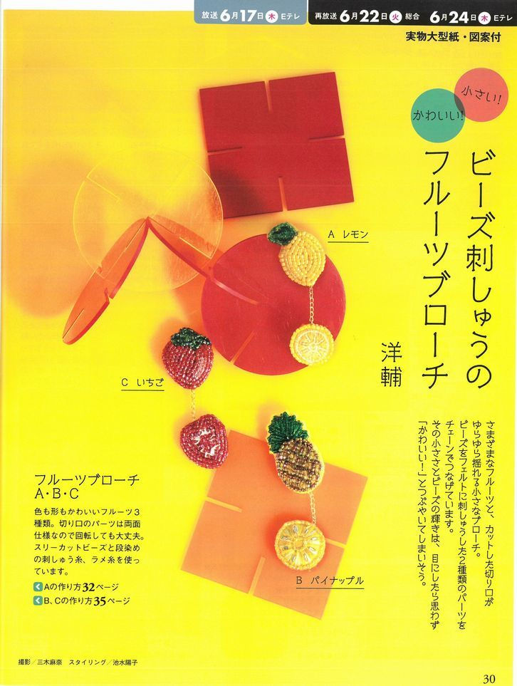 ビーズ刺しゅうのフルーツブローチ NHKすてきにハンドメイド_d0156706_15403067.jpg