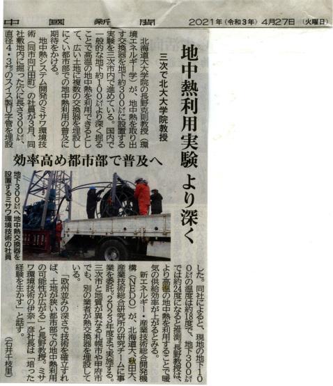 地中熱開発の現在@三次/ミサワ環境技術_e0295926_16100393.jpg