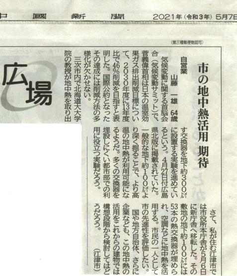 地中熱開発の現在@三次/ミサワ環境技術_e0295926_16101927.jpg