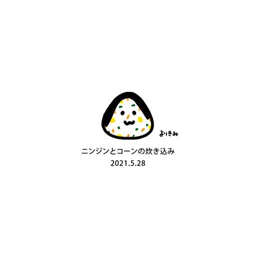 【おにぎり記録帳2021】No.472_c0327737_19024315.jpg