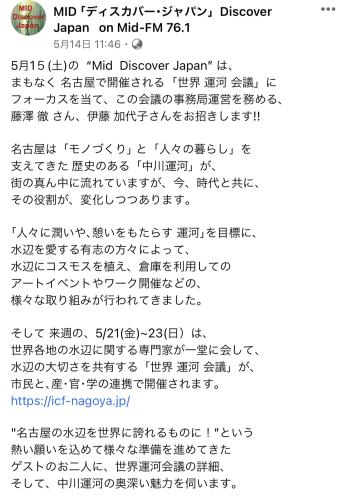 MIDディスカバージャパン!_f0373339_19272116.jpeg