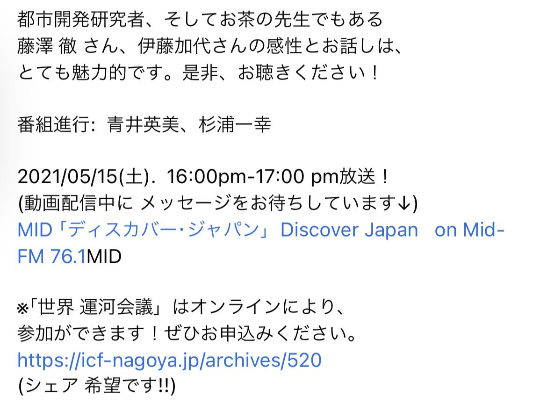 MIDディスカバージャパン!_f0373339_19272789.jpeg