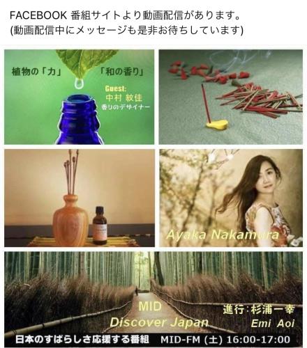 MIDディスカバージャパン_f0373339_19300370.jpeg
