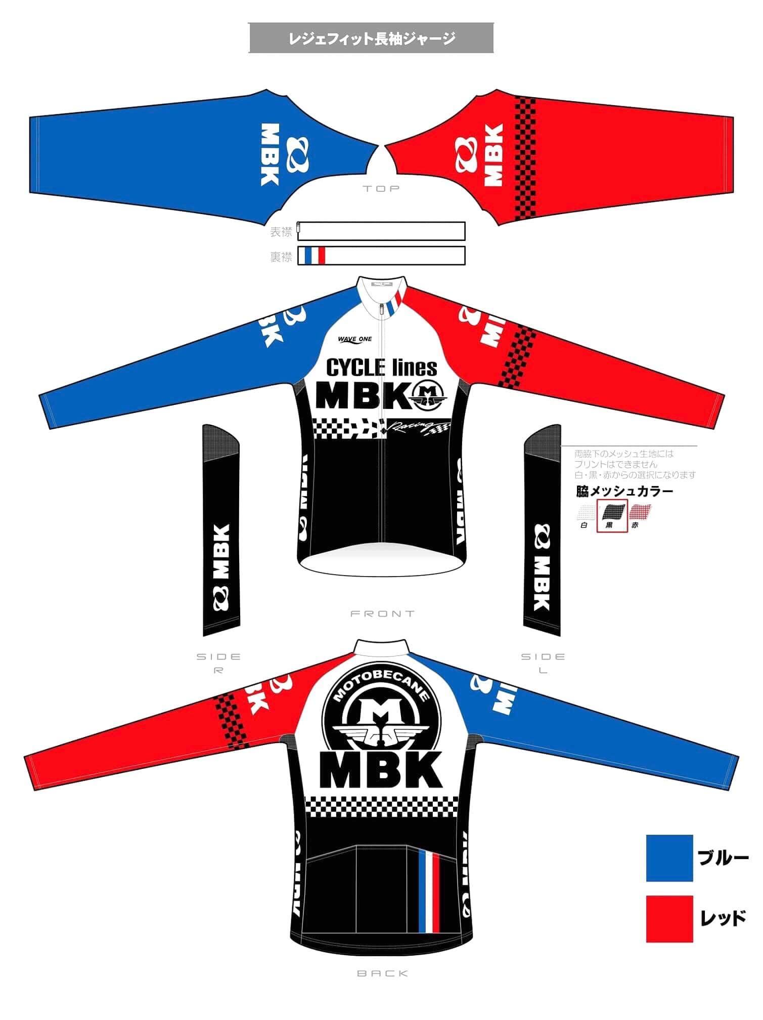 MBKユーザー様へ  MBKオフィシャル公認「夏用-長袖ジャージ」 本日〆切!_b0225442_12521505.jpg