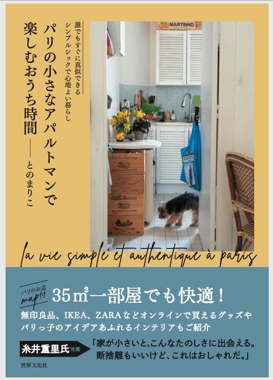 「パリの小さなアパルトマンで楽しむおうち時間」が発売されます_c0024345_17080696.png