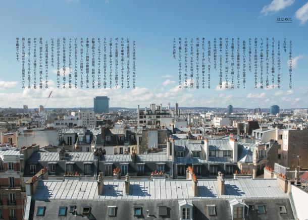 「パリの小さなアパルトマンで楽しむおうち時間」が発売されます_c0024345_17100101.png