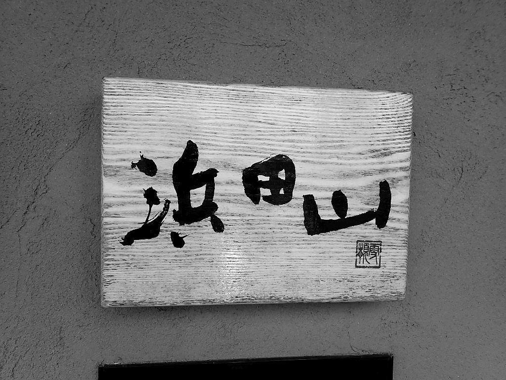 高林「浜田山」で味玉魚豚と替え玉_e0220163_16365495.jpg