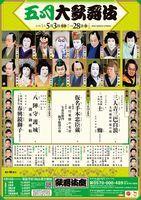 「夏祭浪花鑑」と歌舞伎座第一部_c0155474_10132534.jpg