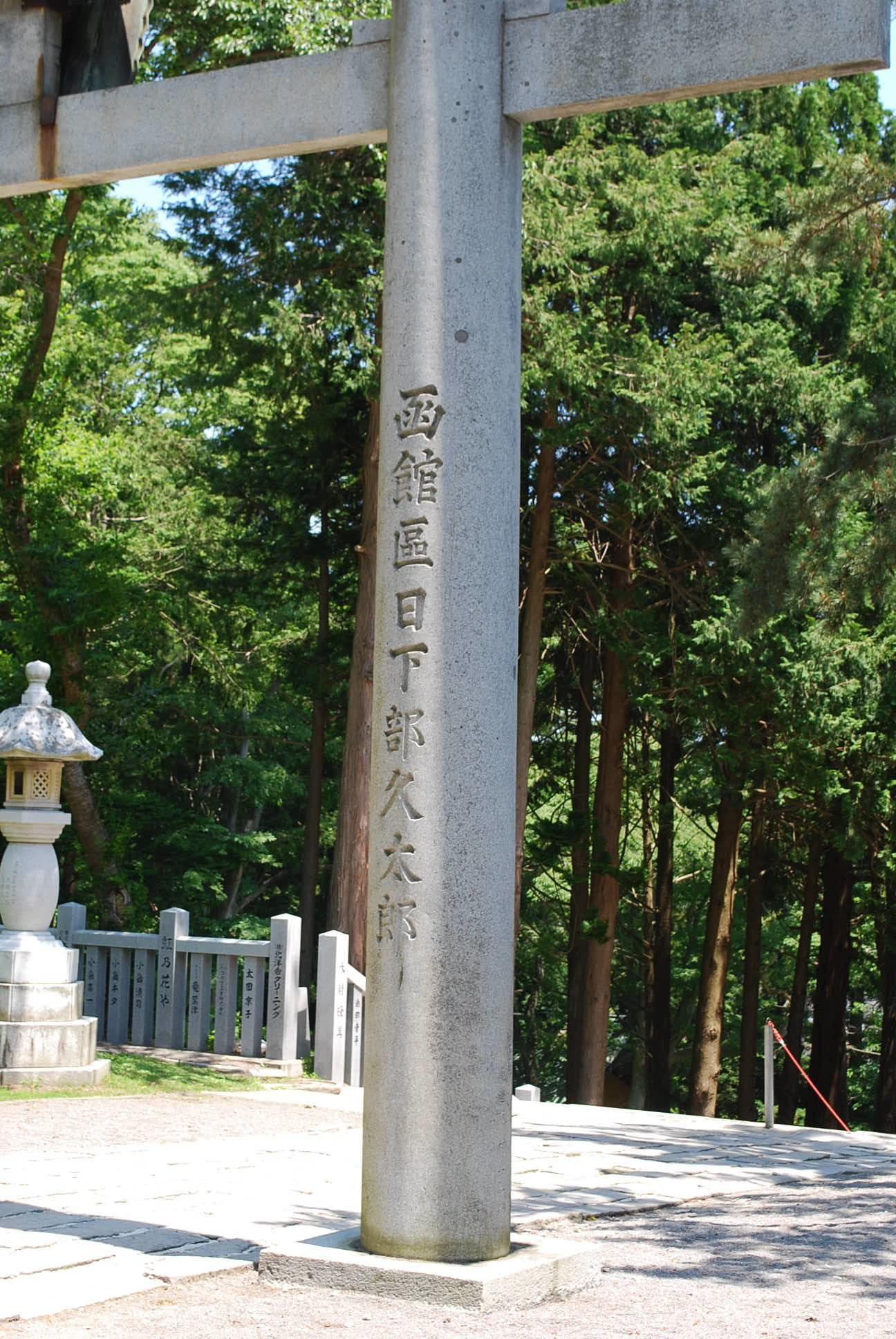 函館市谷地頭町の函館八幡宮(函館の建築再見2021)_f0142606_10425461.jpg