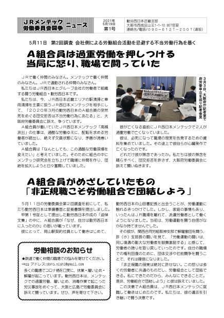 JRメンテック労働委員会闘争ニュース第1号_d0155415_16512982.jpg