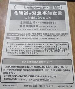 北海道全域が緊急事態宣言の対象に_b0405523_23212920.jpg
