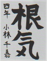 恵風会書道教室6月のおけいこ_d0168831_09251784.jpg