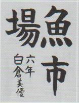 恵風会書道教室6月のおけいこ_d0168831_09253914.jpg
