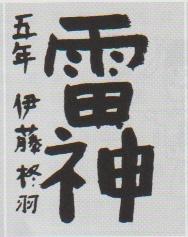 恵風会書道教室6月のおけいこ_d0168831_09255733.jpg
