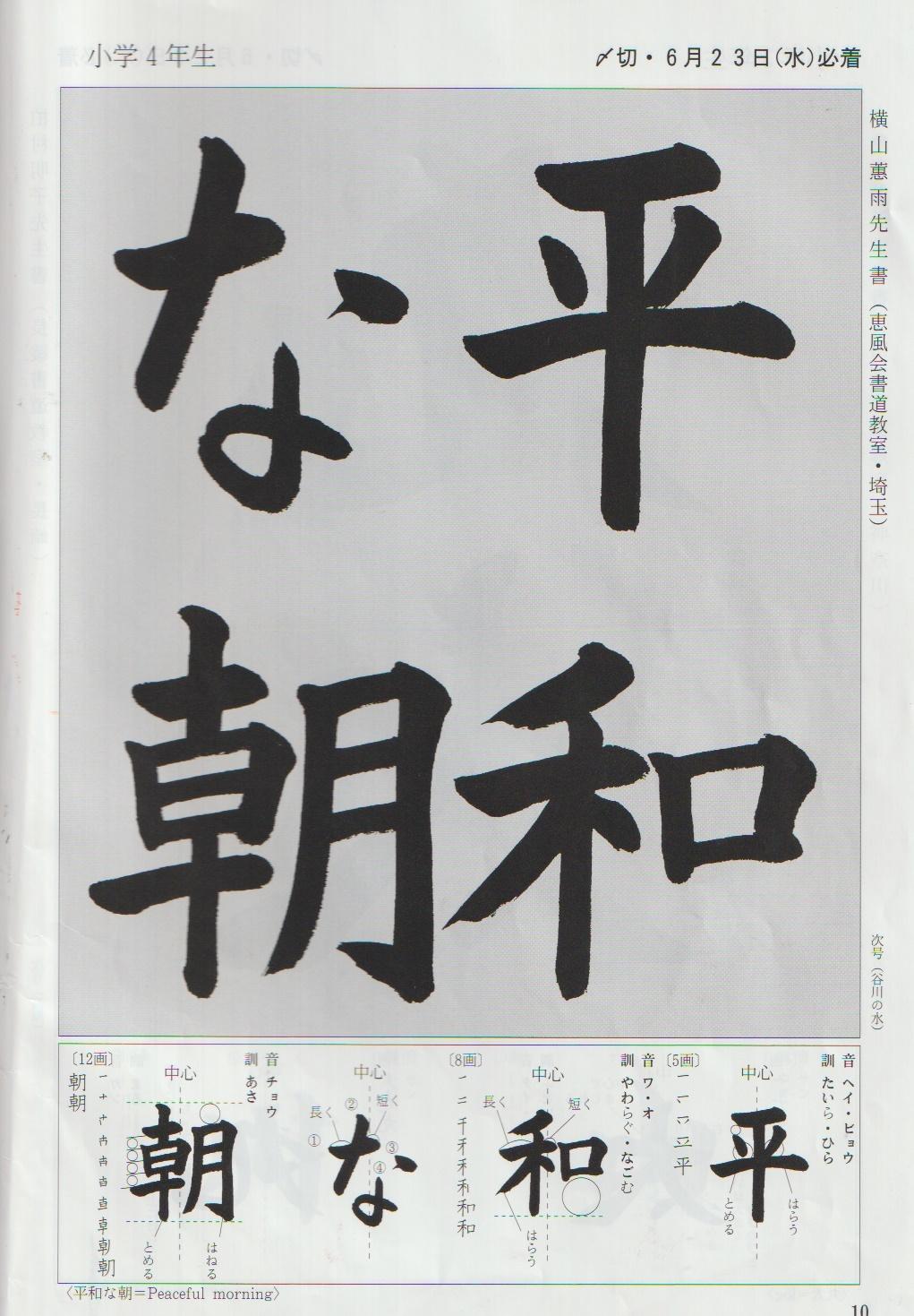 「書専」6月号の4年生毛筆の手本を書かせていただきました。_d0168831_23523755.jpg