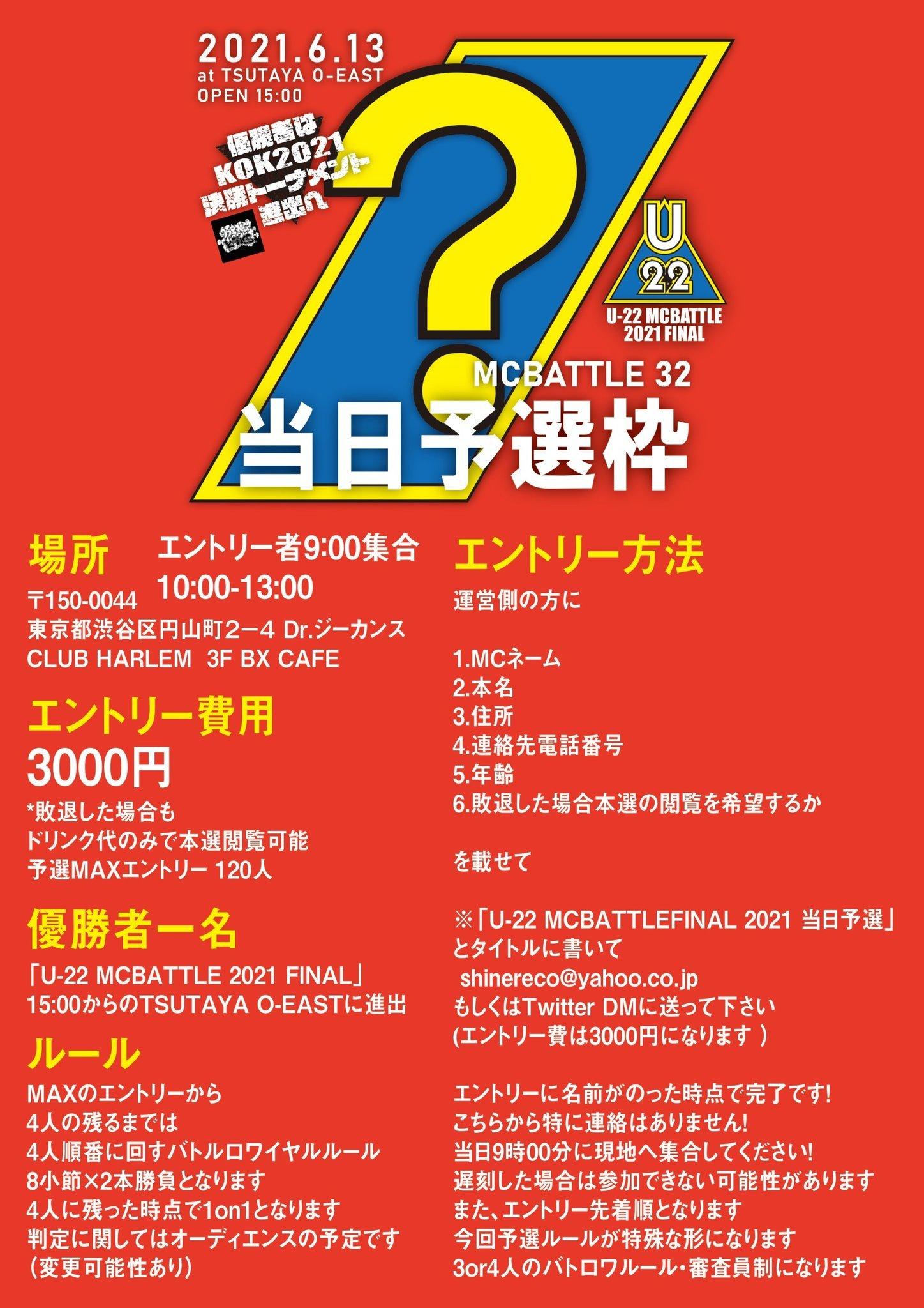 6/13「U-22 MCBATTLE 2021 FINAL当日予選」エントリー66人。朝から9時集合!当日予選枠も募集します_e0246863_22122223.jpg