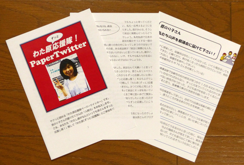 応援スピーチ(4)「わた原ずっと応援隊」の相川知雄さん_b0190576_22414756.jpg