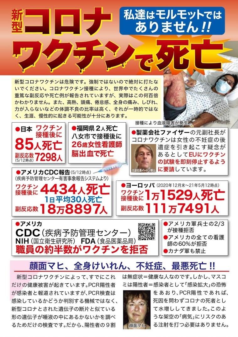 【超ド級:コロナ最新情報】日本での大量虐殺!WHOねつ造のパンデミック告発映画製作中!10年前アフリカで赤十字がワクチンを打って殺した「エボラの真相」!エボラやエイズ、ポリオもウイルスはなかった!_e0069900_07593908.jpg