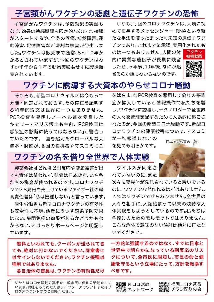 【超ド級:コロナ最新情報】日本での大量虐殺!WHOねつ造のパンデミック告発映画製作中!10年前アフリカで赤十字がワクチンを打って殺した「エボラの真相」!エボラやエイズ、ポリオもウイルスはなかった!_e0069900_10101218.jpg