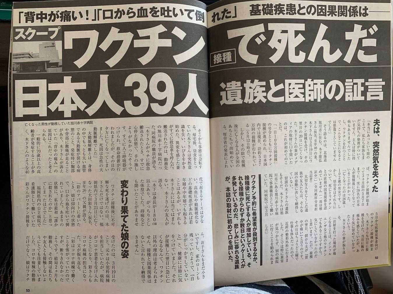 【超ド級:コロナ最新情報】日本での大量虐殺!WHOねつ造のパンデミック告発映画製作中!10年前アフリカで赤十字がワクチンを打って殺した「エボラの真相」!エボラやエイズ、ポリオもウイルスはなかった!_e0069900_10312418.jpg