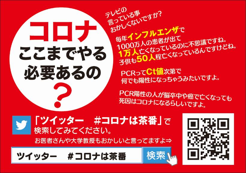 【超ド級:コロナ最新情報】日本での大量虐殺!WHOねつ造のパンデミック告発映画製作中!10年前アフリカで赤十字がワクチンを打って殺した「エボラの真相」!エボラやエイズ、ポリオもウイルスはなかった!_e0069900_12233825.png