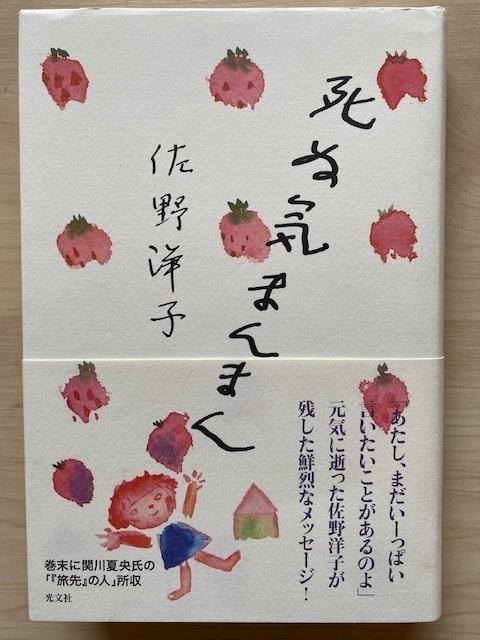 「死ぬ気まんまん」 佐野洋子。そして、ボクの奥さんのこと。_e0358504_10295058.jpg