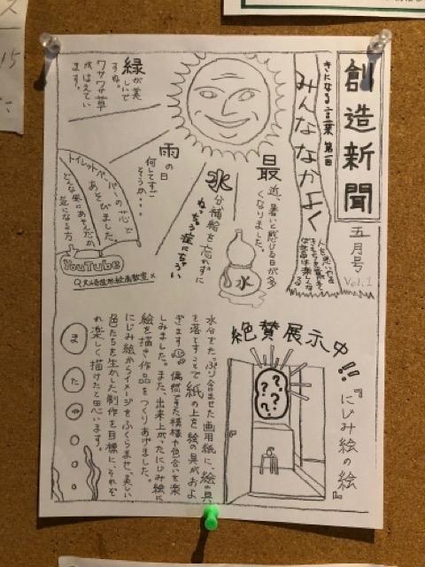 一宮教室、創造新聞が発行されました。_f0373324_20163052.jpg