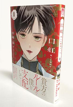 「口紅 美しき軍医の一生」1巻:コミックスデザイン_f0233625_13402520.jpg