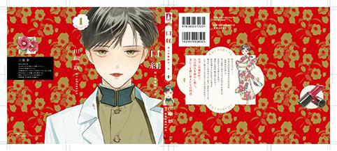 「口紅 美しき軍医の一生」1巻:コミックスデザイン_f0233625_14330966.jpg