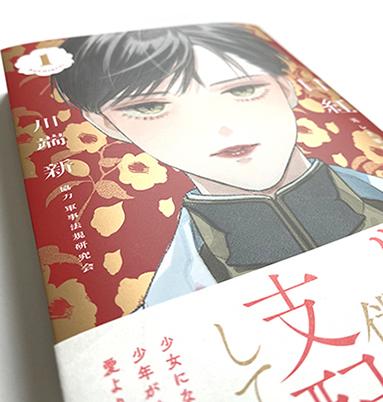 「口紅 美しき軍医の一生」1巻:コミックスデザイン_f0233625_14540959.jpg