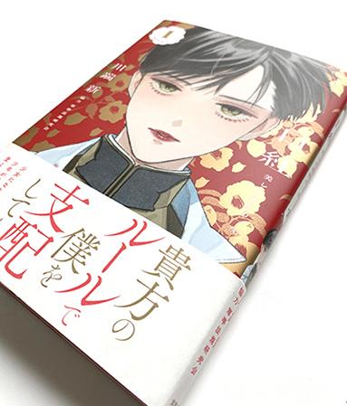 「口紅 美しき軍医の一生」1巻:コミックスデザイン_f0233625_14541487.jpg