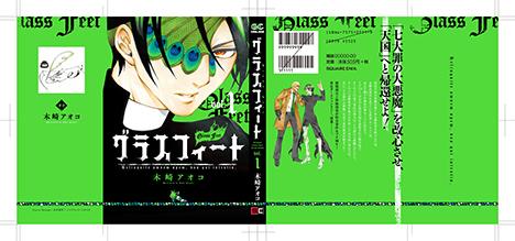 「グラスフィート」:コミックスデザイン_f0233625_15255978.jpg