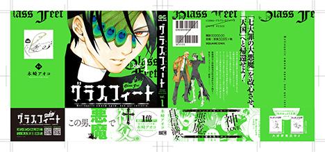 「グラスフィート」:コミックスデザイン_f0233625_15260940.jpg