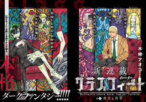 「グラスフィート」:コミックスデザイン_f0233625_15401038.jpg