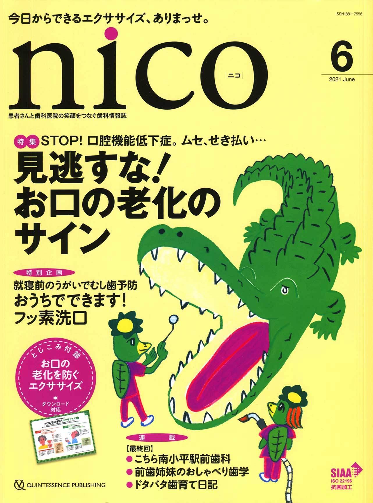 歯科情報誌 nico 2021年6月号 表紙イラストレーション_a0048227_20240952.jpg