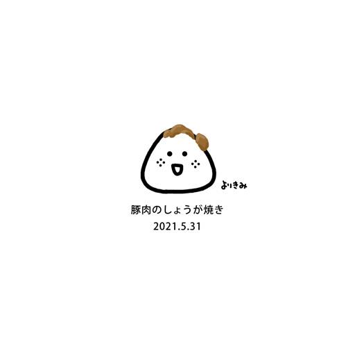 【おにぎり記録帳2021】No.474_c0327737_18203452.jpg