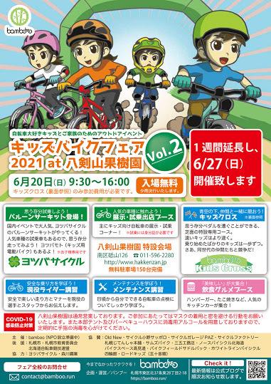 【6月27日(日)へ延期!】bambooさん主催「キッズバイクフェア 2021 Vol.2 at 八剣山果樹園」_b0195144_17513728.jpg