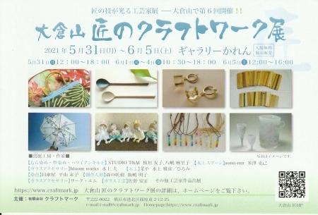大倉山クラフトワーク展 始まります。_f0114346_07420848.jpg