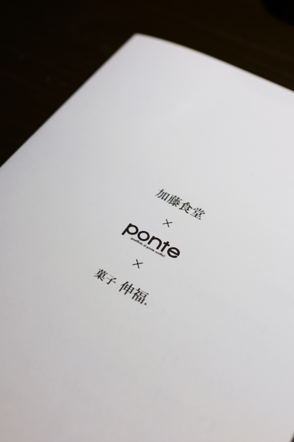 加藤食堂×ponte×菓子 伸福.コラボ食事会_b0049152_18342327.jpg
