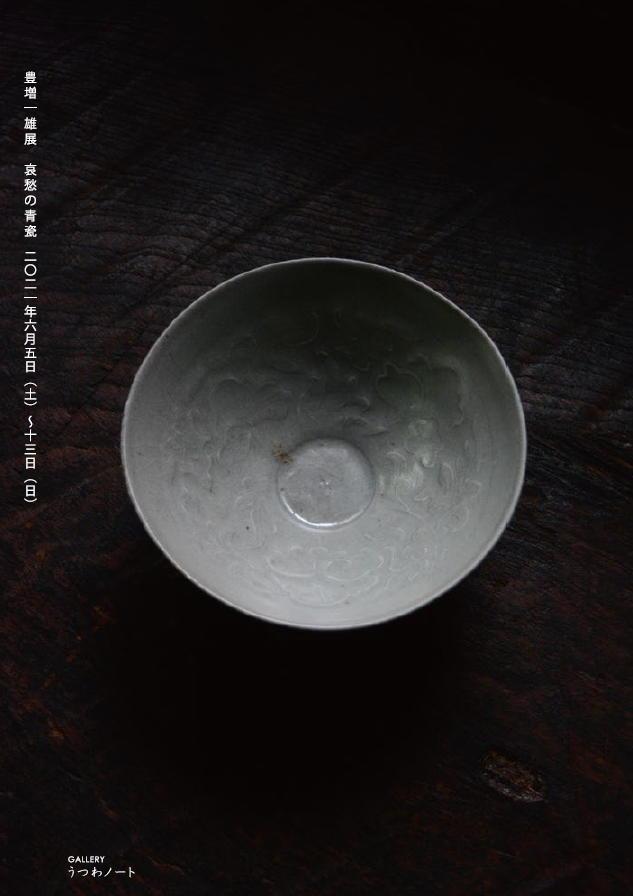 「豊増一雄展 哀愁の青瓷」2日目_d0087761_18061110.jpg