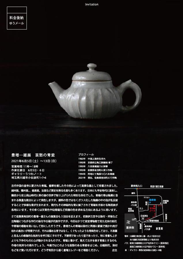 「豊増一雄展 哀愁の青瓷」2日目_d0087761_18061189.jpg