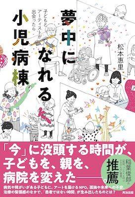 書籍のご紹介〜スマイリングホスピタルジャパンの活動〜_d0220593_12084966.jpg