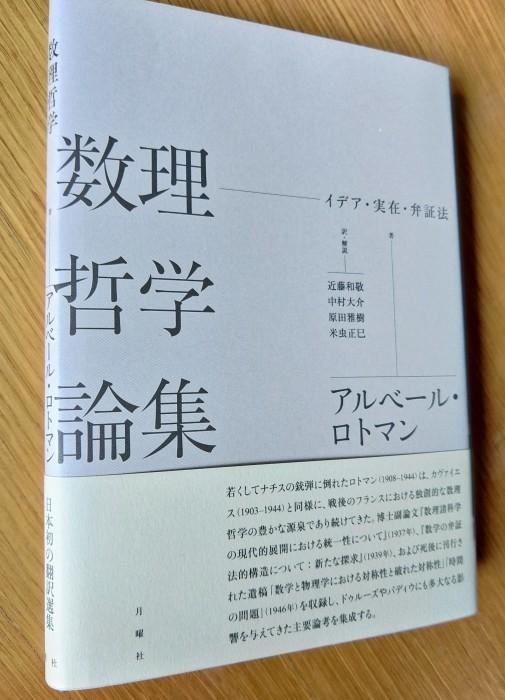 本日取次搬入:ロトマン『数理哲学論集』(シリーズ古典転生、本巻23)_a0018105_16514840.jpg