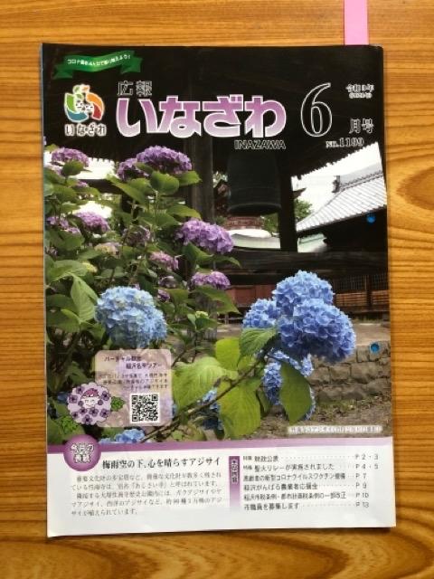 稲沢市の広報にも載ってます。子どもわくわく美術講座_f0373324_16185162.jpg