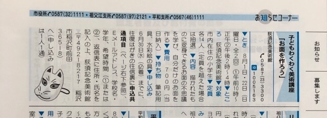 稲沢市の広報にも載ってます。子どもわくわく美術講座_f0373324_16185296.jpg