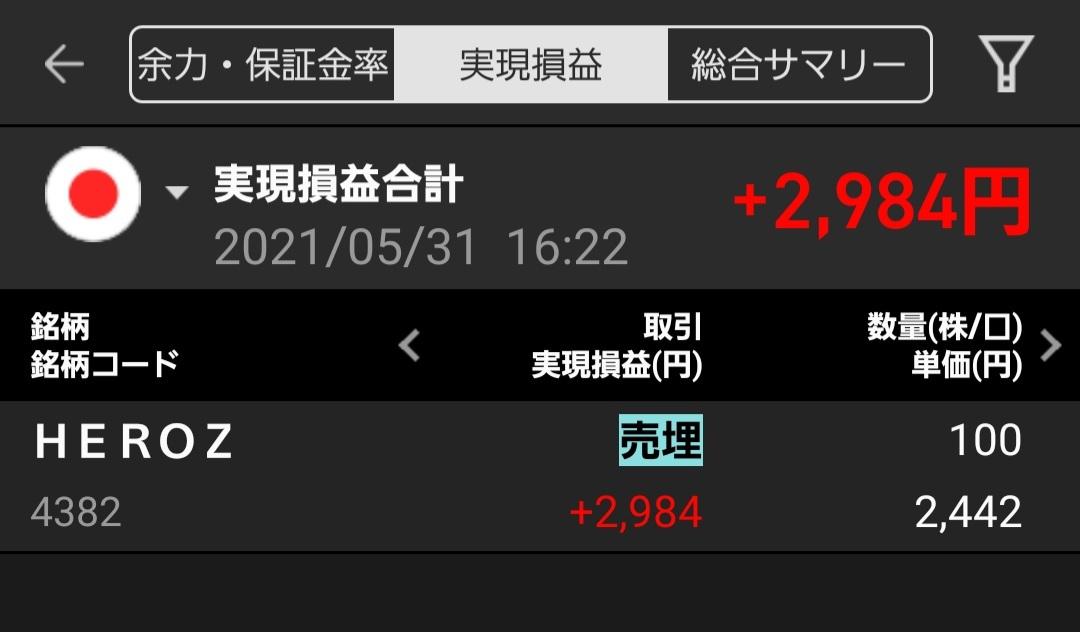 5月株取引収支結果&怠惰な生活(\'ω\')_f0395324_16424490.jpg