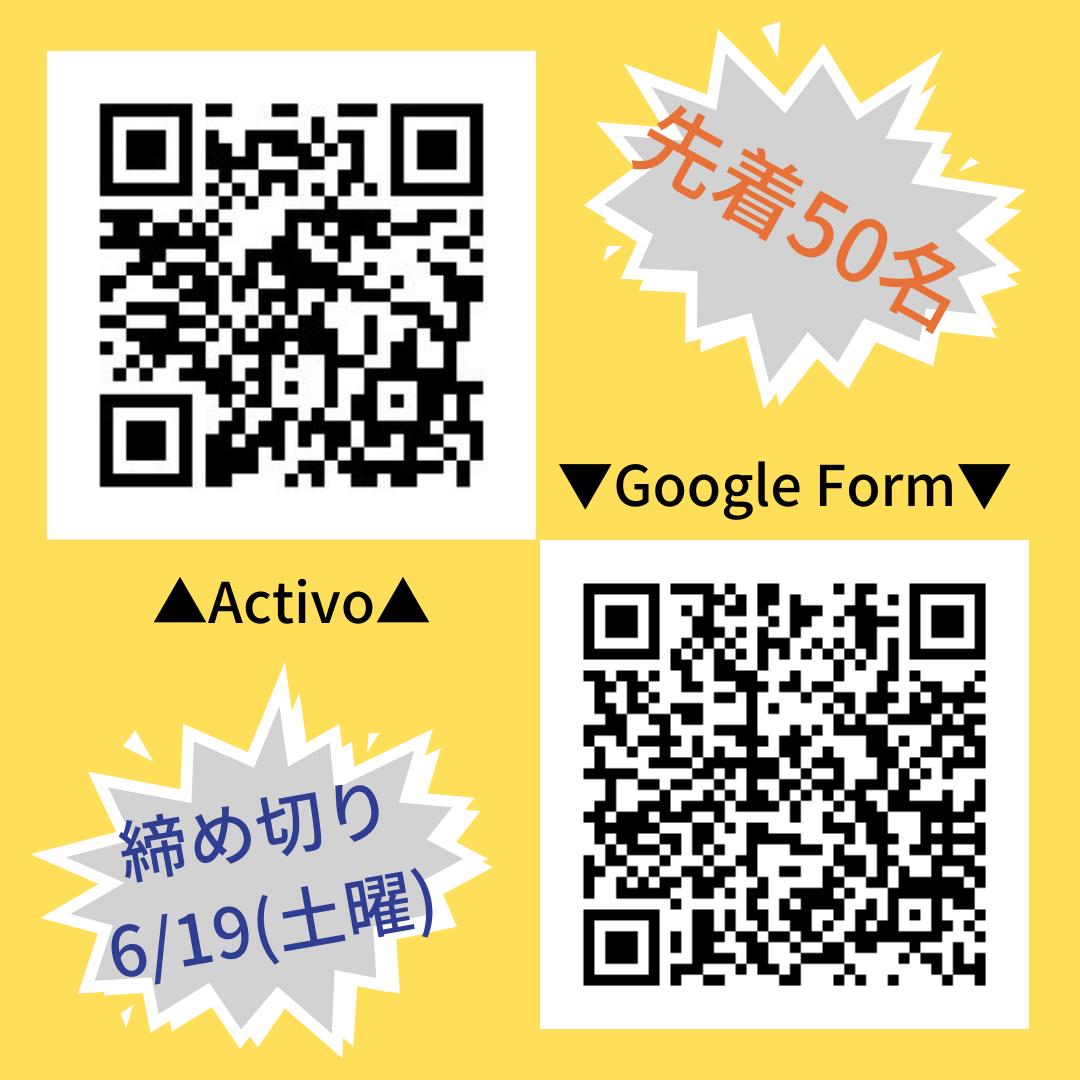 【イベント】ボランティアの一歩先へ!_d0146933_23300948.png