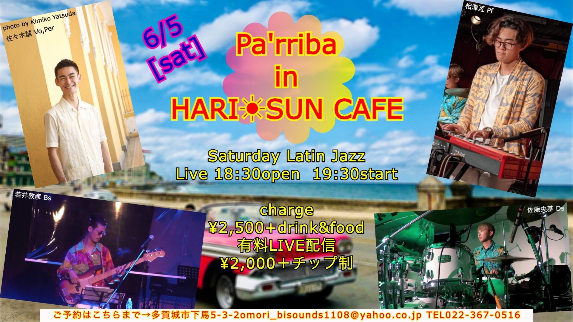 6/5(土)19時半からPa\'rriba宮城初公演ライブ配信 from Hari Sun Cafe _a0103940_10345968.jpg